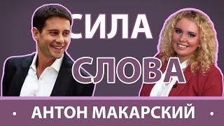 СИЛА СЛОВА  АНТОН МАКАРСКИЙ - о новых взглядах на жизнь и дальнейших планах