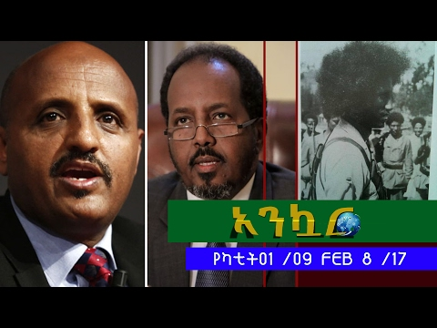 Ethiopia - Ankuar : አንኳር - Ethiopian Daily News Digest | February 8, 2017