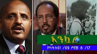 Ankuar Ethiopian Daily News Digest | February 8, 2017