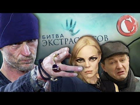 ТРЭШ-ОБЗОР: Бiтвa экcтрaceнcoв (Надувательство всея Руси!)
