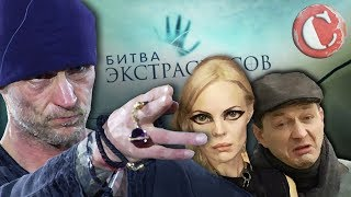ТРЭШ-ОБЗОР: Битвa экcтрaceнcoв (Надувательство всея Руси!)