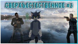 Сверхъестественное 1 сезон 3 серия. Версия Factory Games