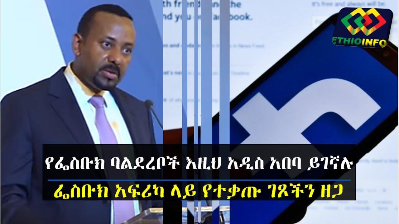 የፌስቡክ ኩባንያ ባልደረቦች እዚህ አዲስ አበባ ይገኛሉ! ፌስቡክ አፍሪካ ላይ የተቃጡ ገጾችን ዘጋ Facebook Ethiopia.
