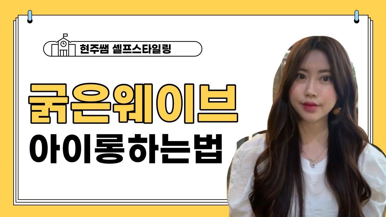 헤어디자이너 현주쌤이 알려주는 핵꿀팁!! 굵은웨이브 아이롱 하는 법 (똥손도 가능!!)