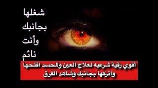 رقية شرعية قوية للمصاب بالعين و الحسد و الكسل من الدراسة و العمل ...