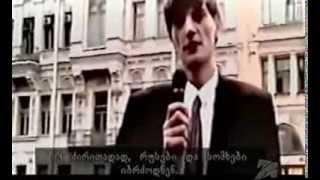 """ა.ნეკრასოვის  """"რუსულის გაკვეთილები"""" (2009) А.Некрасов """"Уроки Русского"""""""