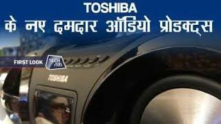 TOSHIBA के नए  ईरफ़ोन, हैडफ़ोन और CD प्लेयर   Tech Tak