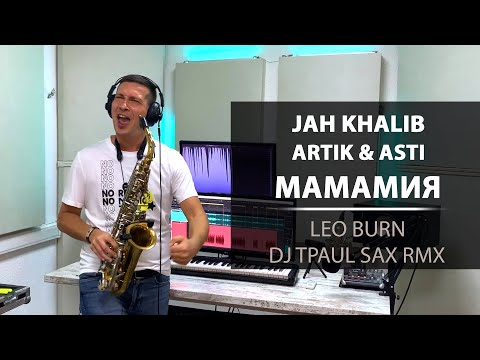 Jah Khalib & Artik & Asti - МамаМия (Leo Brun ft. Dj TPaul Sax Rmx)