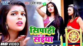 Mukesh Yadav I सिपाही संईया I Sipahi Saiya I 2020 Bhojpuri Hd Video New Superhit Song