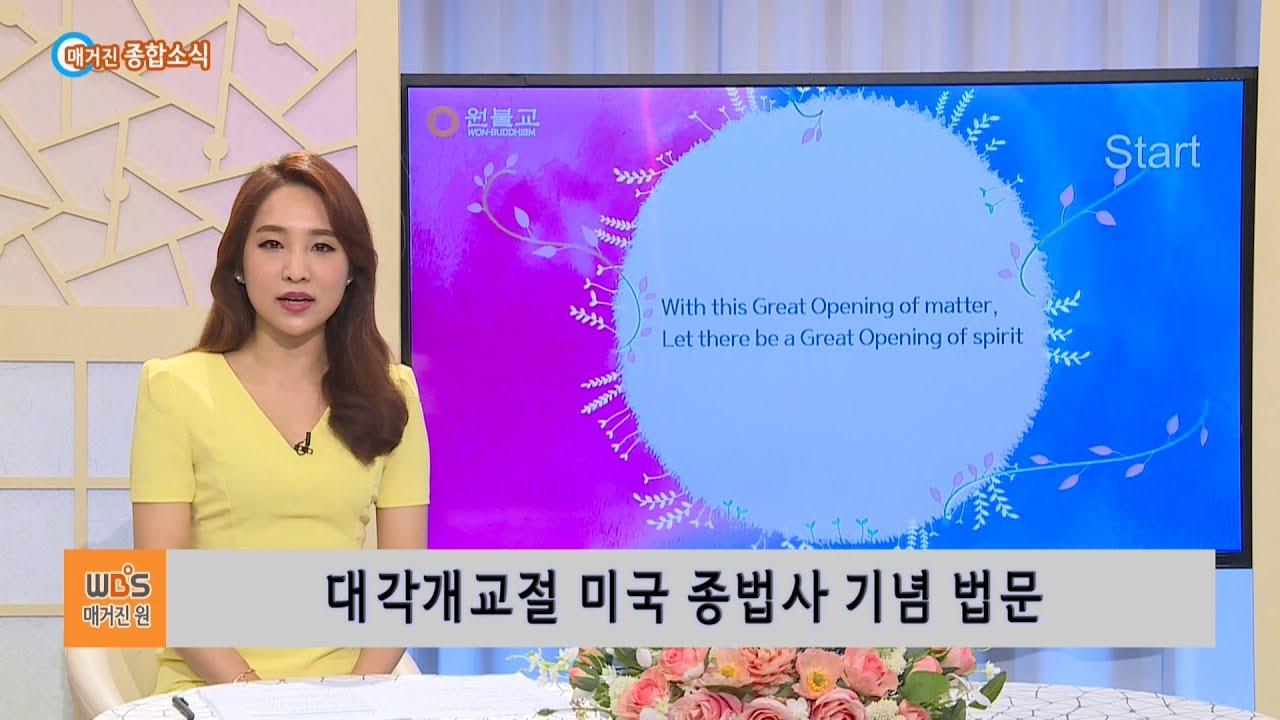 매거진원 280회 (5월 8일 토요일 방송)