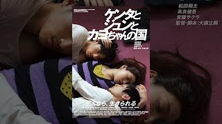 ケンタとジュンとカヨちゃんの国 thumbnail