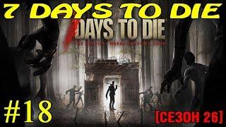 7 Days to Die ► Готовимся к нападению ► №18 (Стрим)