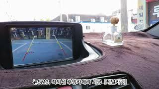 [제일카넷] 뉴SM3, 후방카메라, 룸미러 모니터, 후…