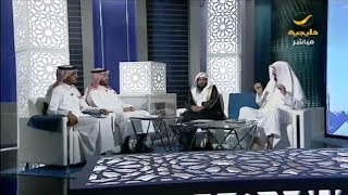 لقاء خاص ليوم عرفة مع الشيخ محمد نجم العتيبي و د. يوسف الدوس
