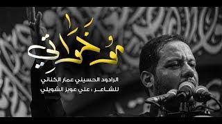 مو خواتي   الملا عمار الكناني - جامع ذو الفقار - العراق - بغداد