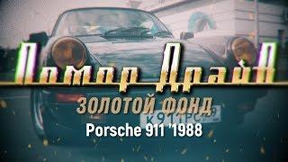 """Золотой фонд """"Помор Драйва"""" - Porsche 911 '1988"""