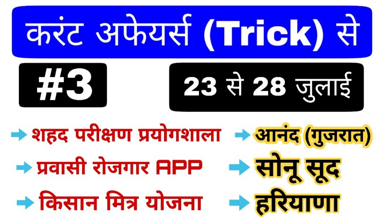 #3 Current affairs Trick से | Current affairs 2020 for all exam | July 2020 current affairs