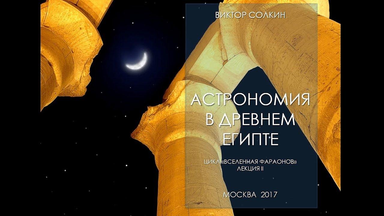 Астрономия в Древнем Египте. Лекция Виктора Солкина - YouTube