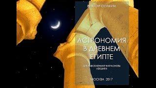 Астрономия в Древнем Египте. Лекция Виктора Солкина