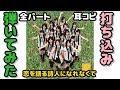 [歌詞字幕]SKE48 TeamS 恋を語る詩人になれなくてを全パート耳コピして打ち込みして…