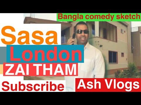 Uk Bangladeshi Natok LONDONI VISA 4th August 2017