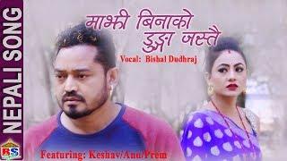 Majhi Bina Ko Dunga Jastai by Bishal Dudhraj | New Modern Song-2018 | Ft. Keshav/Anu/Prem