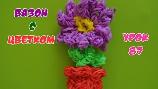 ❤Цветок. Фигурки из резинок Happy Rainbow Loom. Как плести. Урок №87❤