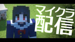 【雑談】おひさ!w【Minecraft / マイクラ】