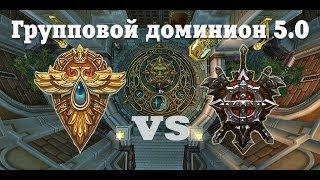 Чемпионский Групповой Доминион. ПЛК - Армада (01.06.2014)
