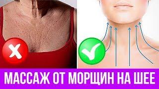 Фото Как убрать морщины на шее Как избавиться от морщин на шее. Лимфодренажный массаж от морщин на шее.