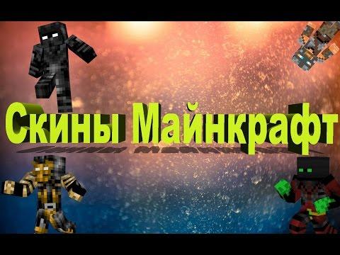 HD Скины Minecraft, Cкины по никам, Скачать скины
