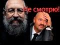 Анатолий Вассерман - Не смотрю фильмы Фёдора Бондарчука