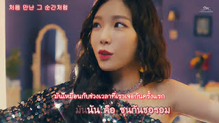 [Karaoke-Thaisub] Girls' Generation(소녀시대) - Holiday(홀리데이)