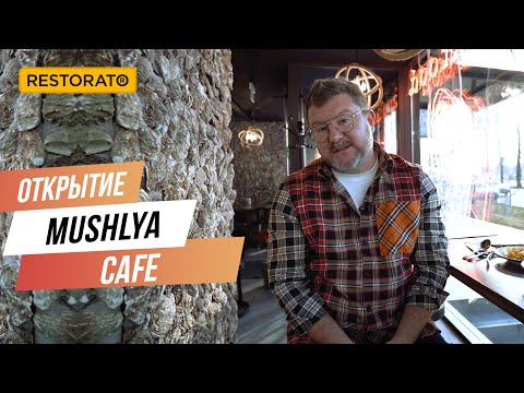 MUSHLYA CAFE НА ЛЕВОМ БЕРЕГУ: меню, VIP-зал, инвестиции + как правильно есть спагетти