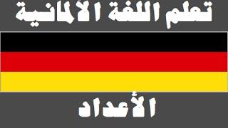 تعلم اللغة الألمانية : ٦- الأعداد - Lernen Sie Arabisch