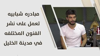 مبادره شبابيه تعمل على نشر الفنون المختلفه في مدينة الخليل