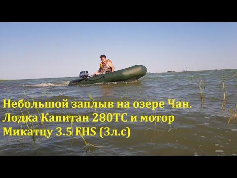 Лодка Kapitan 280TC (ТОНАР) и ПЛМ Mikatsu M 3.5 Fhs (Hidea 3)