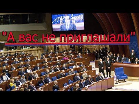 А вас не приглашали Украинских делегатов выставили с заседания ПАСЕ