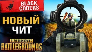 PUBG HACK БЕСПЛАТНЫЙ ЧИТ ДЛЯ PLAYERUNKNOWN'S BATTLEGROUNDS HACK AIMBOT , TELEPORT , ESP
