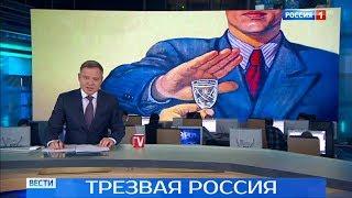 сухой закон - ТРЕЗВАЯ РОССИЯ