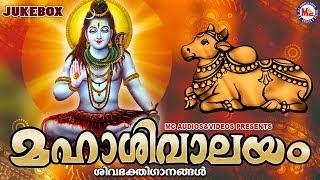Click here to subscribe now https://goo.gl/6wu1s9 mahasivalayam hindu devotional songs malayalam lord shiva free download mrityunjaya mantra ...