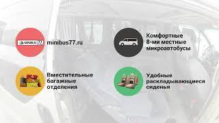 видео пассажирские перевозки Харьков