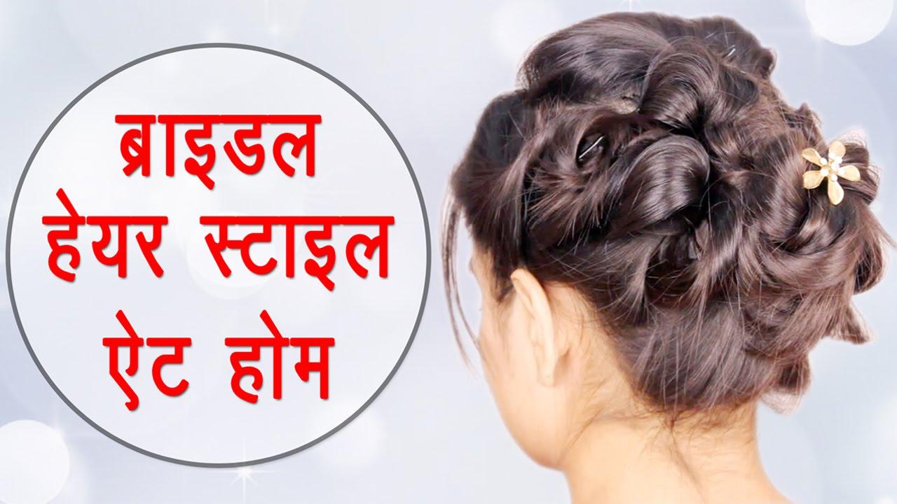 bridal hairstyle at home in hindi for long to medium hair | khoobsurati studio