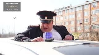 """Новый 12-й выпуск Однажды в Осетии """"С ветерком"""""""