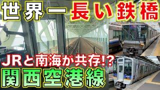 【 JRと南海が共存!?】 関西空港線に乗ってきた! ラピート はるか 関空快速 空港急行