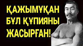ҚАЗАҚСТАНҒА ҚАЙТЫП КЕЛМЕЙМІН!
