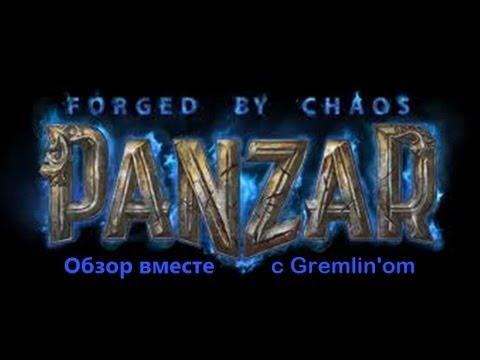 видео: Обзор игры panzar