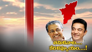 Kamal Hasan Discusses Tamil Nadu Politics With Kerala CM