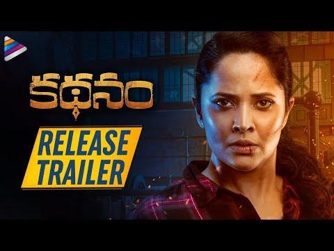 kathanam-movie-release-trailer- -anasuya- -vennela-kishore- -dhanraj- -2019-latest-telugu-movies