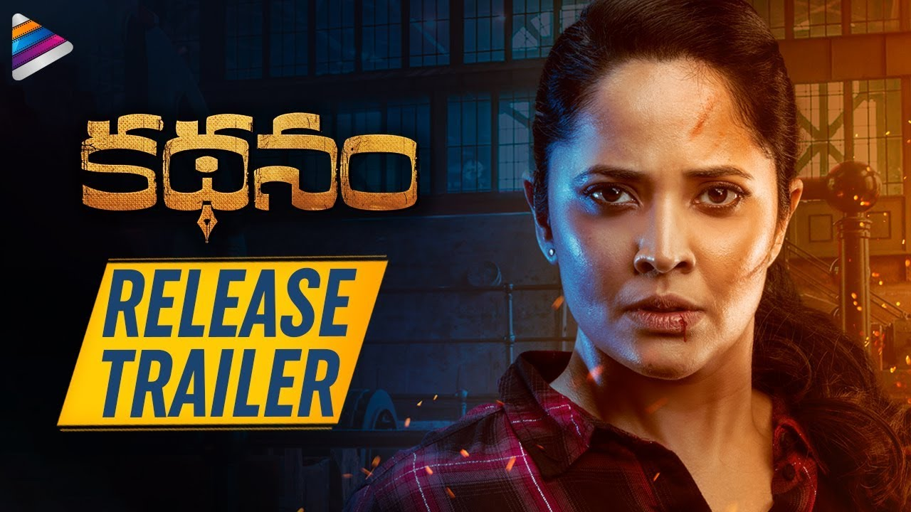Kathanam Movie Release Trailer | Anasuya | Vennela Kishore | Dhanraj | 2019 Latest Telugu Movies